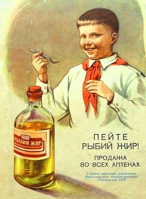 Рыбий жир в СССР