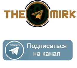 Телеграмм канал TheMirk